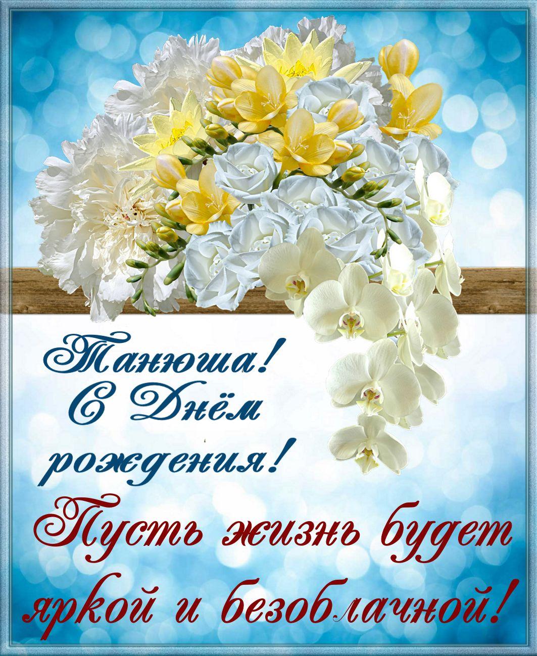 Красивые открытки Танюша с днем рождения 006