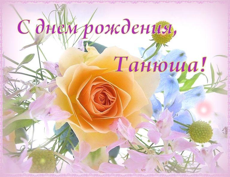 Красивые открытки Танюша с днем рождения 018