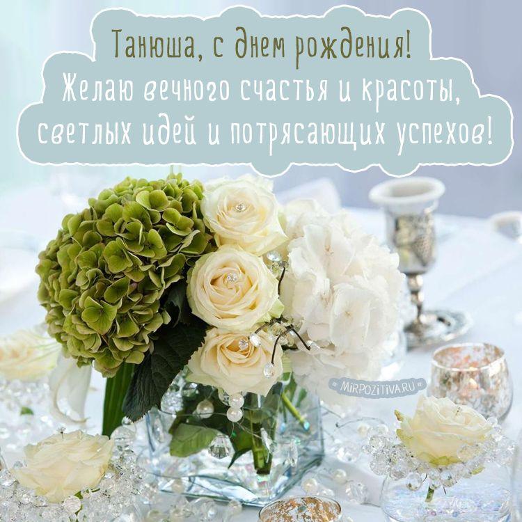 Красивые открытки Танюша с днем рождения 019