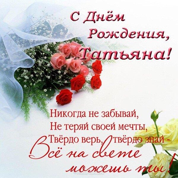 Красивые открытки Танюша с днем рождения 020