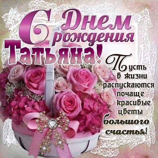 Красивые открытки Танюша с днем рождения 023