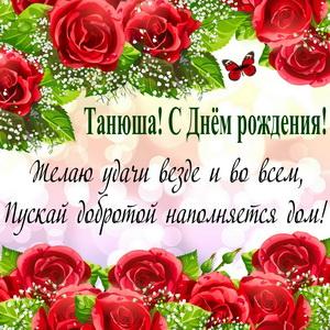 Красивые открытки Танюша с днем рождения 025