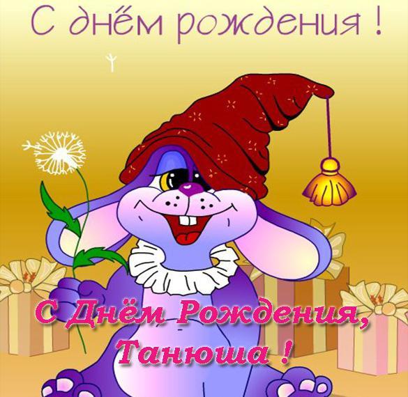 Красивые открытки Танюша с днем рождения 027