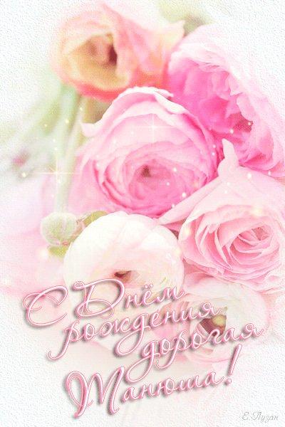 Красивые открытки Танюша с днем рождения 029