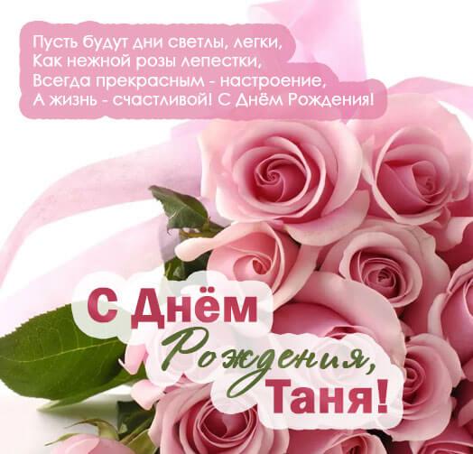 Красивые открытки Танюша с днем рождения 031