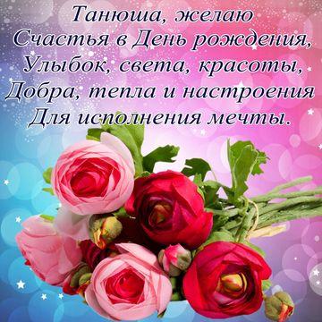 Красивые открытки Танюша с днем рождения 033