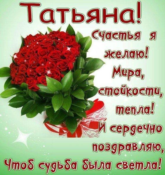 Красивые открытки Танюша с днем рождения
