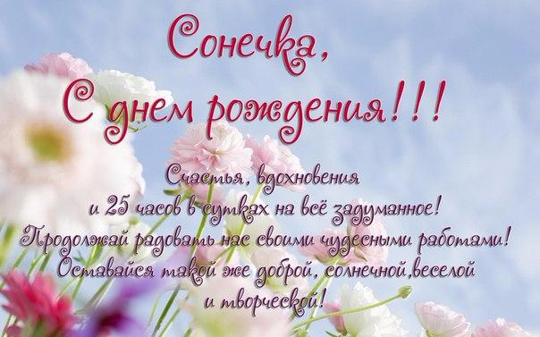 Красивые открытки с днем рождения Сонечка 004