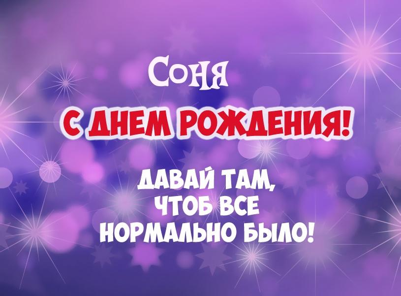Красивые открытки с днем рождения Сонечка 010