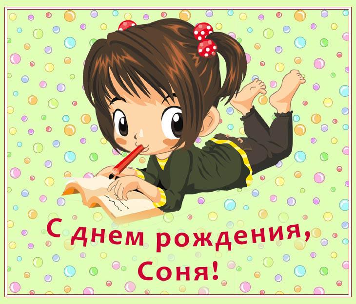 Красивые открытки с днем рождения Сонечка 018