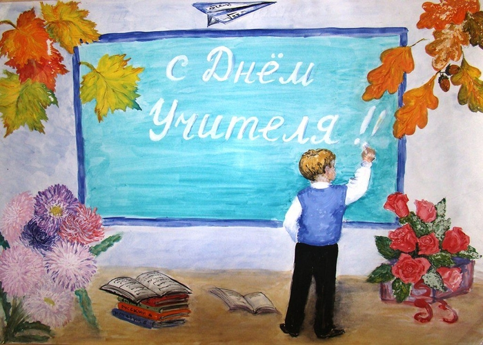 Красивые рисунки на день учителя своими руками 002