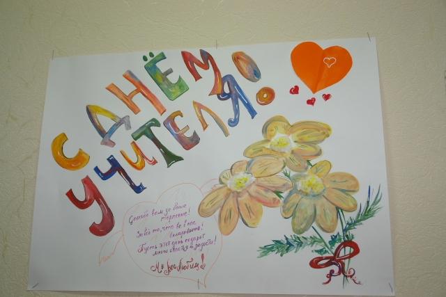 открытка ко дню учителя рисунок легкий около низкий