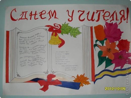Красивые рисунки на день учителя своими руками 017