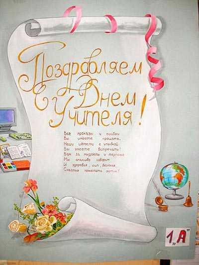 Красивые рисунки на день учителя своими руками 020