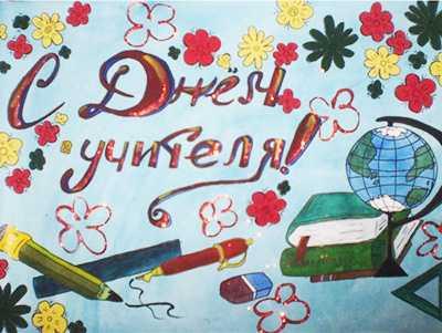 Красивые рисунки на день учителя своими руками 022