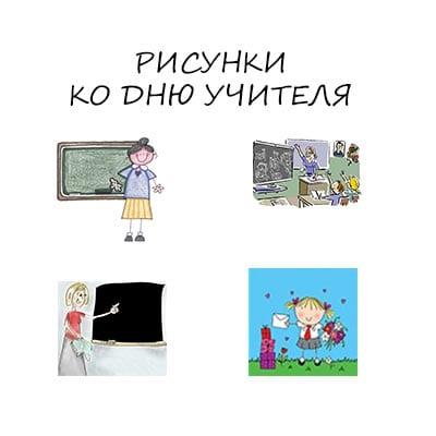 Красивые рисунки на день учителя своими руками 025