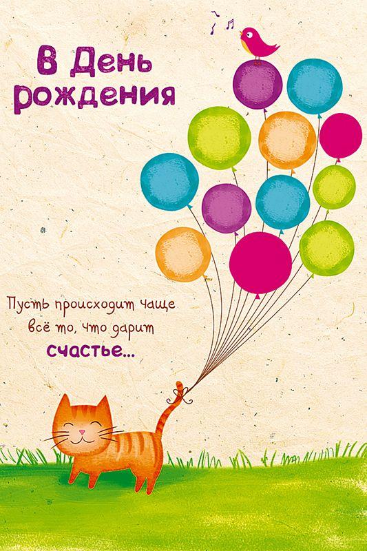 Милая Надюша с днем рождения картинки 025