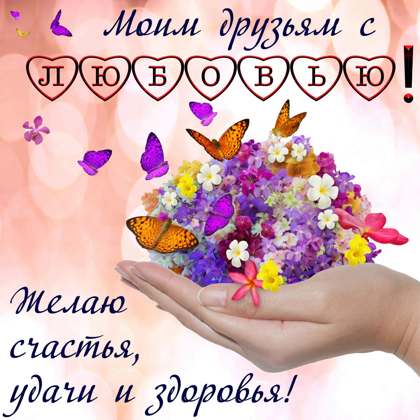 Милые открытки моим друзьям с любовью 002