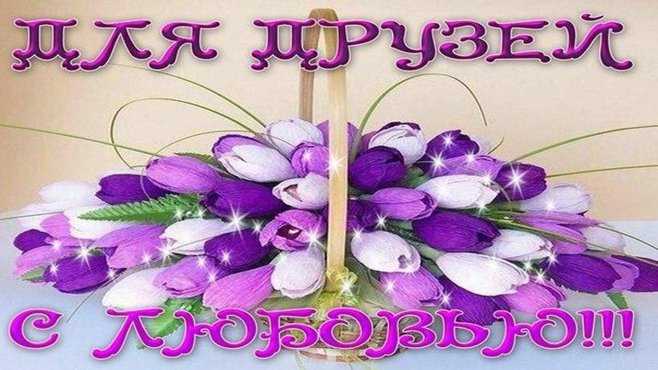 Милые открытки моим друзьям с любовью 004
