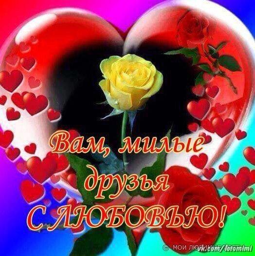 Милые открытки моим друзьям с любовью 006