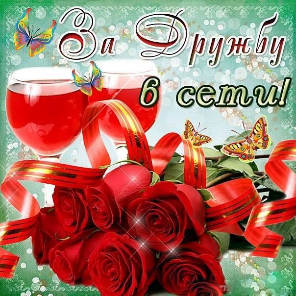 Милые открытки моим друзьям с любовью 009