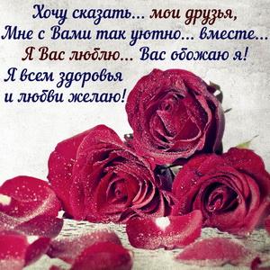 Милые открытки моим друзьям с любовью 010