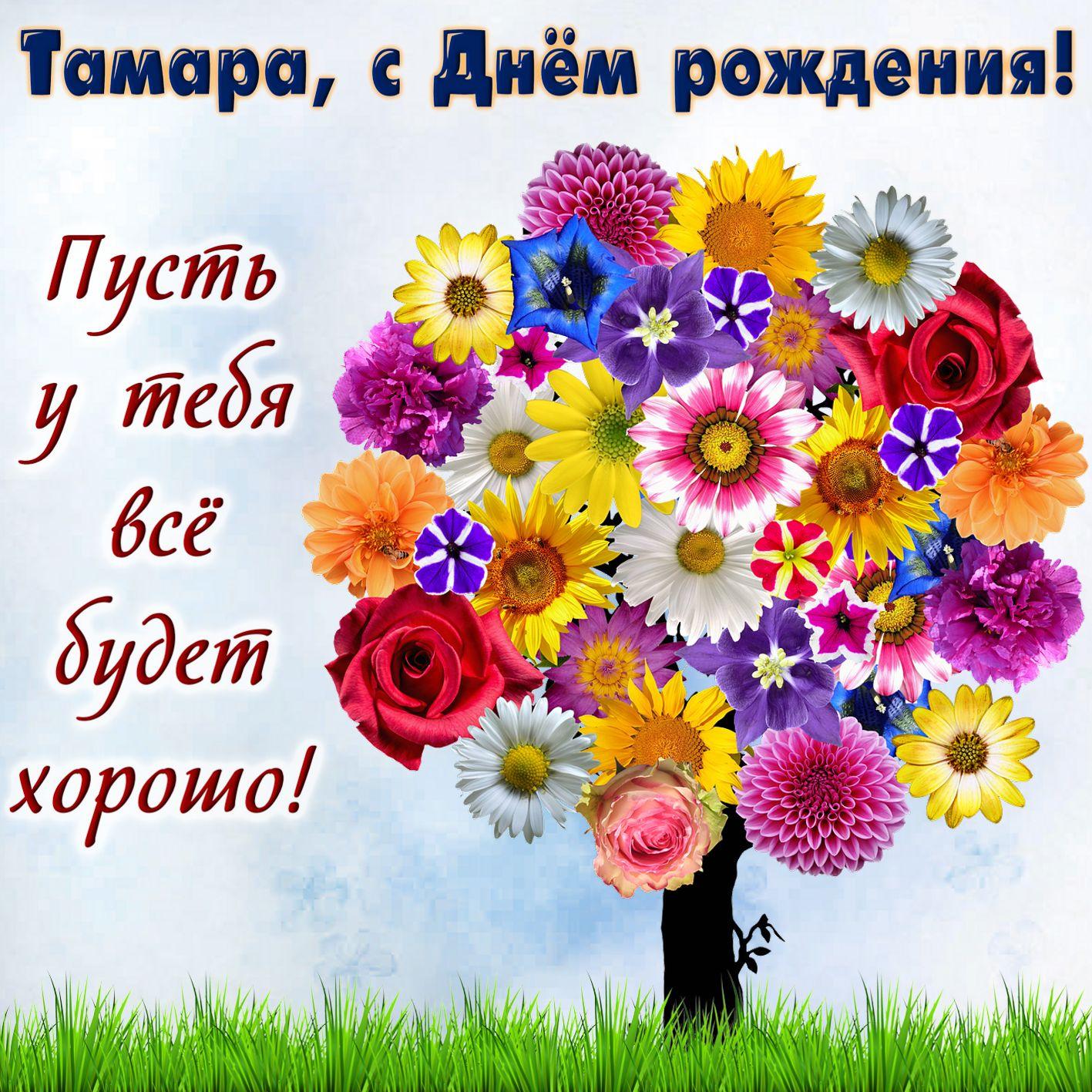 Милые открытки с днем рождения Тамара 001