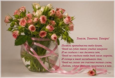 Милые открытки с днем рождения Тамара 007