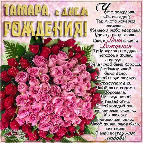 Милые открытки с днем рождения Тамара 009