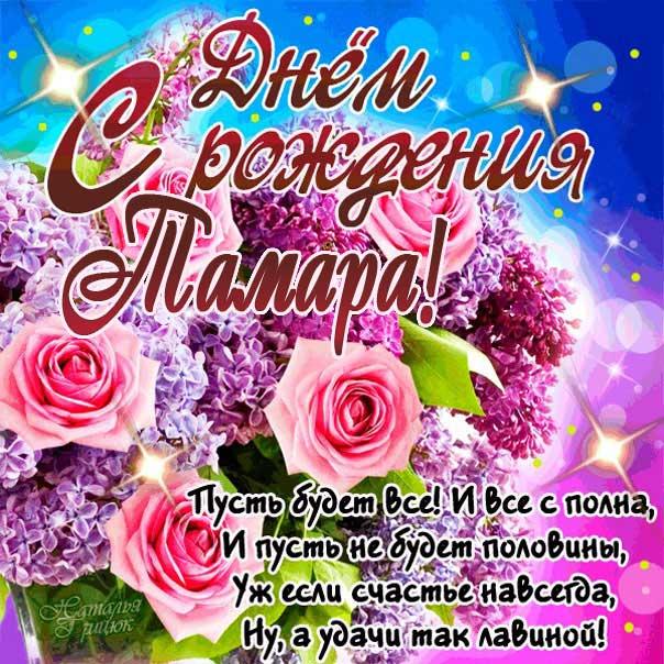 Милые открытки с днем рождения Тамара 010