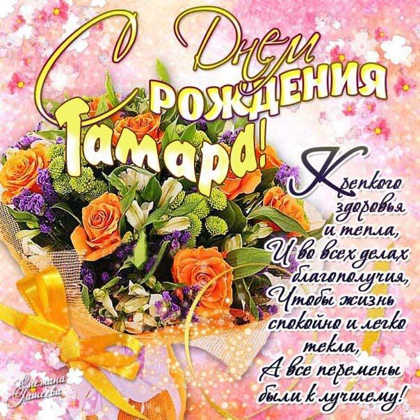Милые открытки с днем рождения Тамара 012