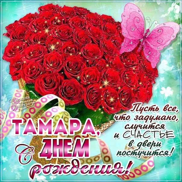 Милые открытки с днем рождения Тамара 014