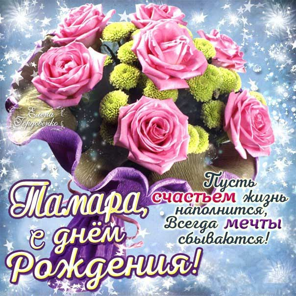 Милые открытки с днем рождения Тамара 018