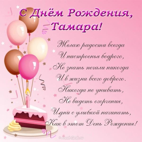 Милые открытки с днем рождения Тамара 020
