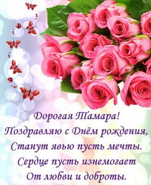 Милые открытки с днем рождения Тамара 022