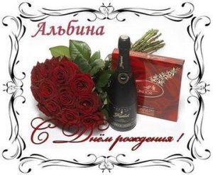 Открыки поздравления Альбина с днем рождения в картинках 026