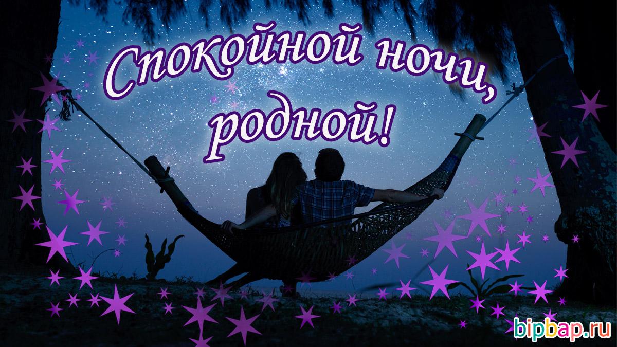 Открытки спокойной ночи красивые картинки мужчине 002