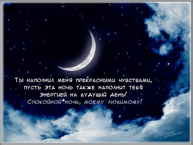 Открытки спокойной ночи красивые картинки мужчине 006