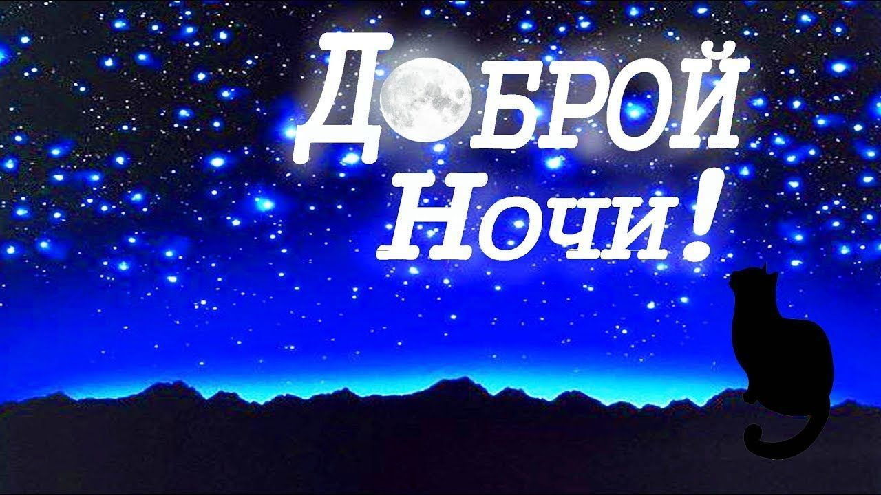 Открытки спокойной ночи красивые картинки мужчине 010