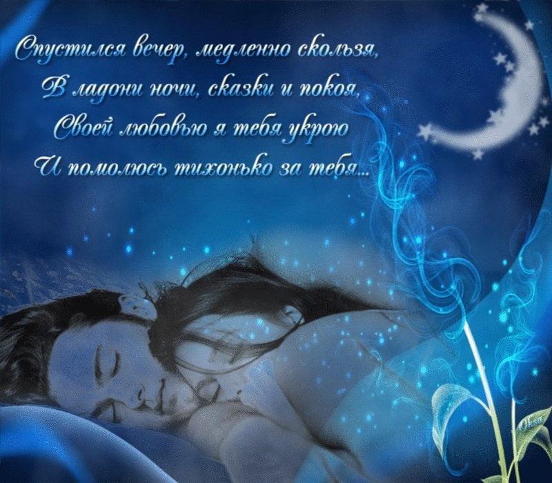 Открытки спокойной ночи красивые картинки мужчине 011