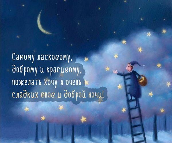 Открытки спокойной ночи красивые картинки мужчине 017