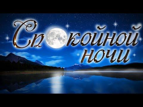 Открытки спокойной ночи красивые картинки мужчине 018