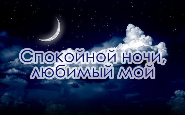 Открытки спокойной ночи красивые картинки мужчине 019