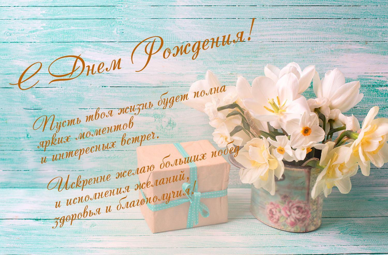 Открытки с днем рождения Владимир картинки 001