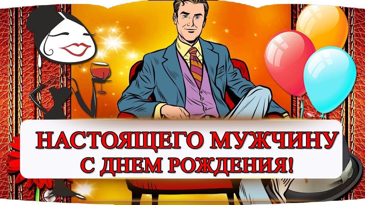 Открытки с днем рождения Владимир картинки 002