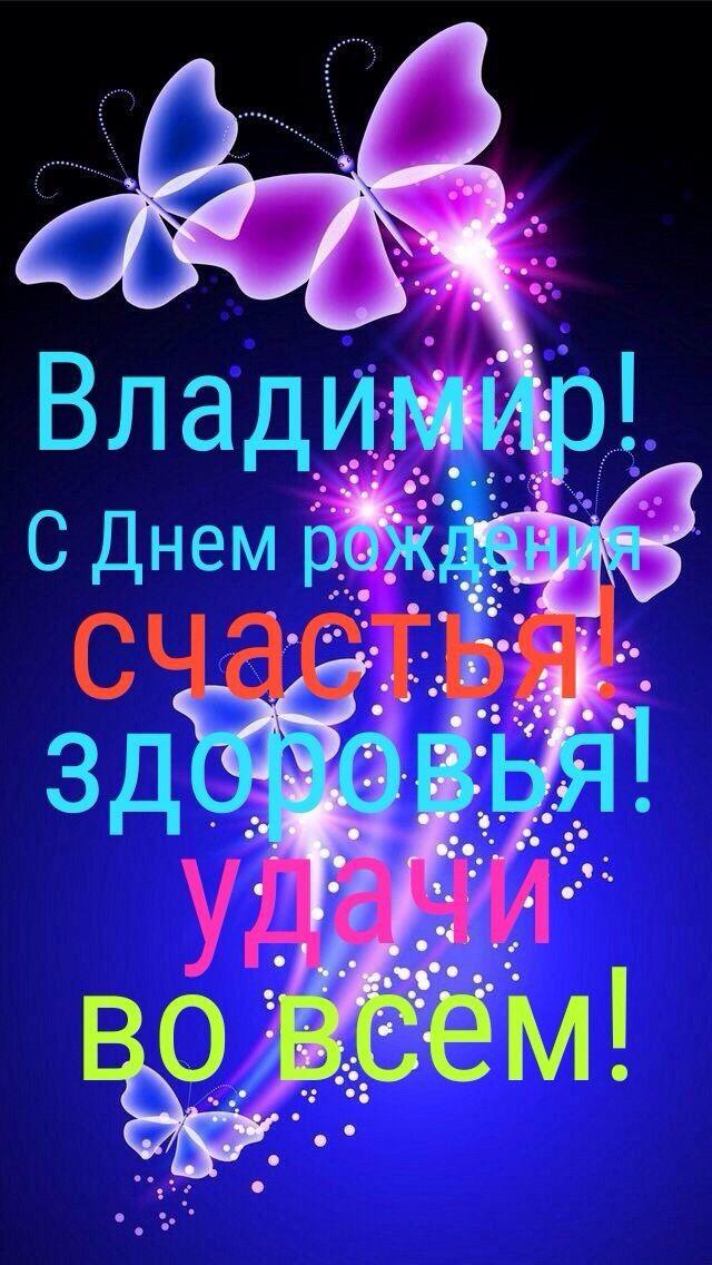 Открытки с днем рождения Владимир картинки 003