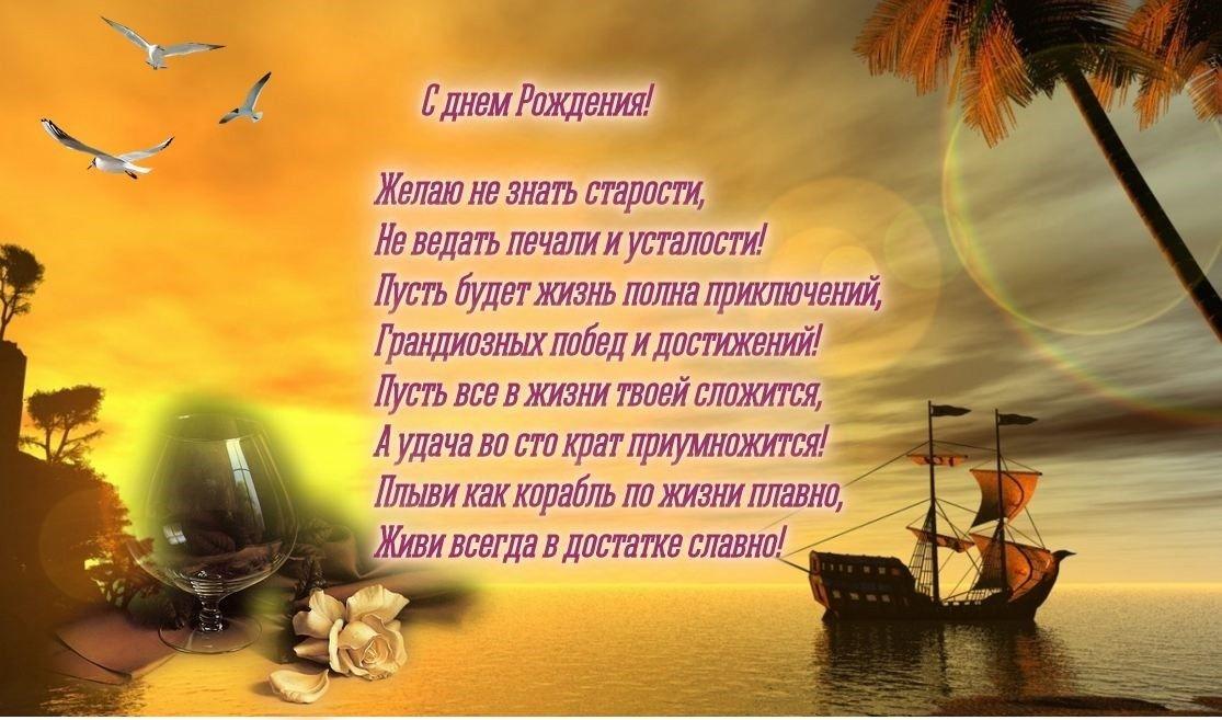 Открытки с днем рождения Владимир картинки 004