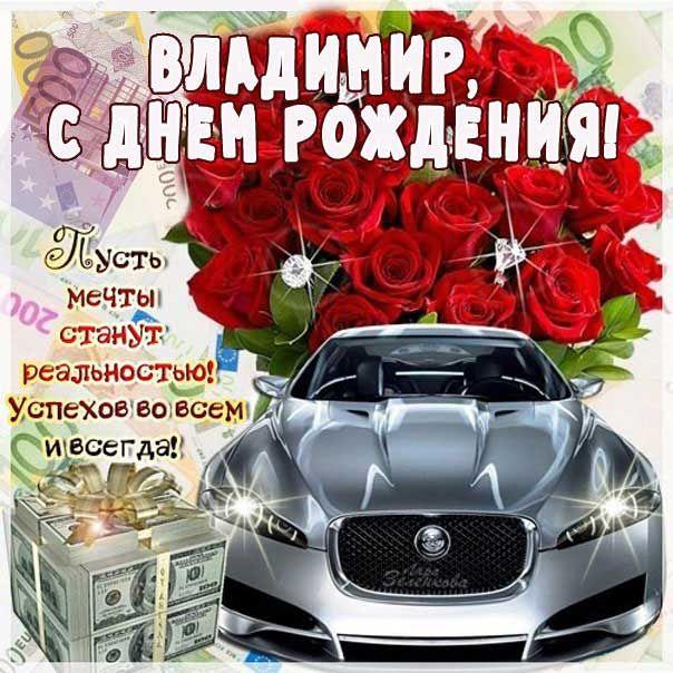 Открытки с днем рождения Владимир картинки 008