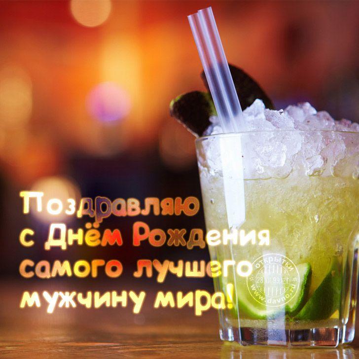 Открытки с днем рождения Владимир картинки 011