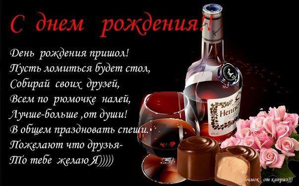 Открытки с днем рождения Владимир картинки 016
